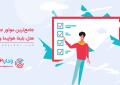 رادار، جامعترین موتور جستجوی گردشگری ایران
